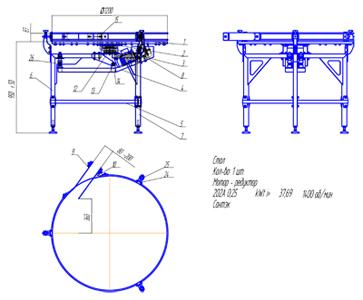 Накопительный стол, чертеж 2